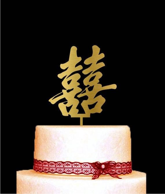 golden cake topper with Chinese symbols